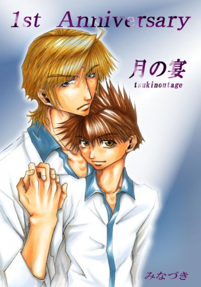 1st-anniversary-tsukinoutages.jpg