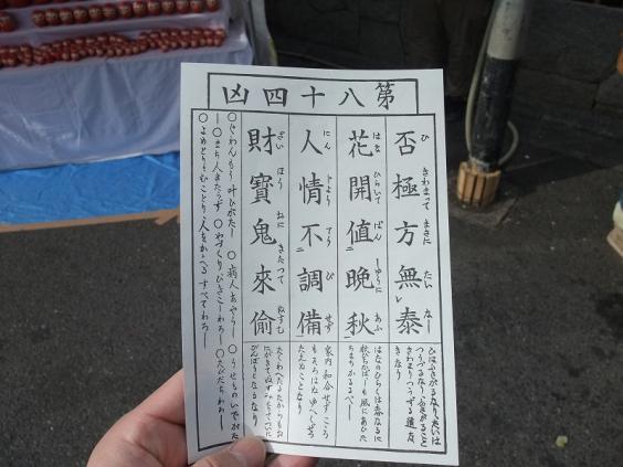 浅草寺初詣7