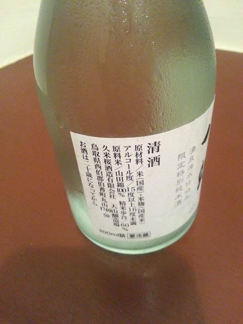 kumezakura_005.jpg