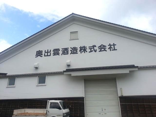 okuizumo_003.jpg