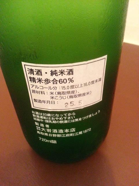 ooiwa_003.jpg