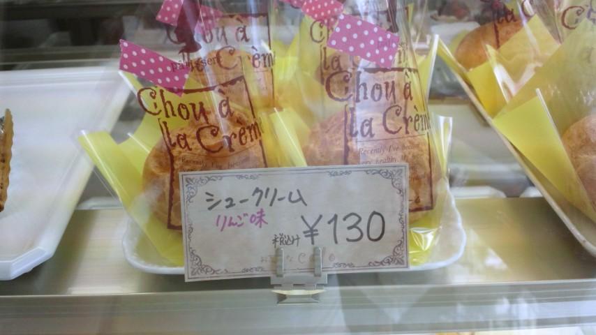 シュークリームりんご