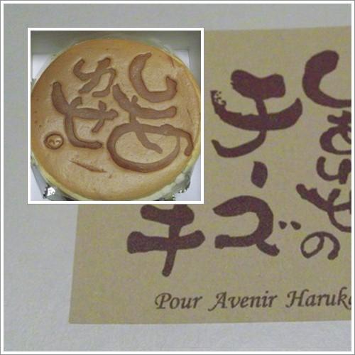 20131217しあわせのチーズケーキ