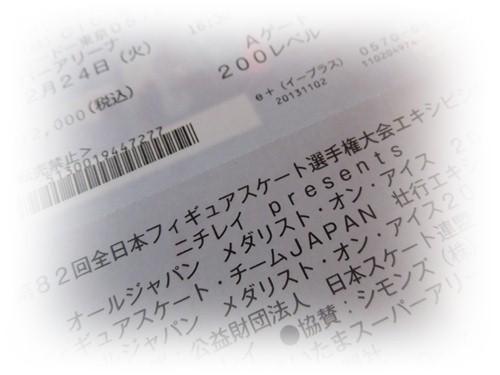 20131224チケット