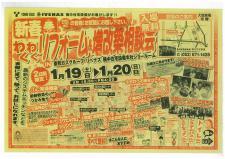 wakuwaku2013.1