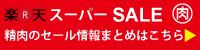 スーパーセール肉まとめ-1