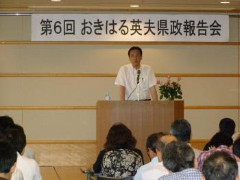 県政報告会写真