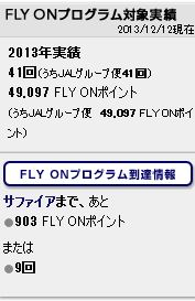 JAL 2013-12-12