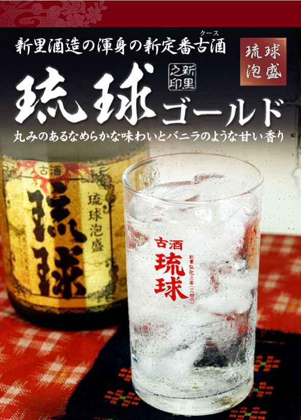 新里酒造の琉球ゴールド