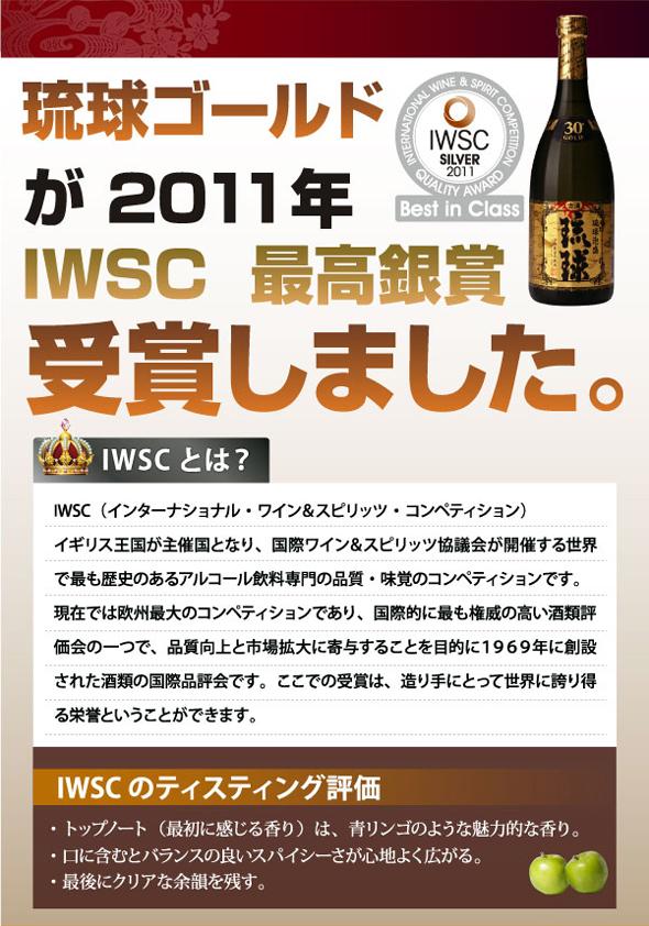 IWSC受賞