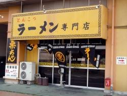 栗ちゃんラーメン02