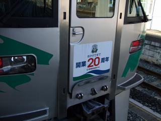愛知環状鉄道20周年