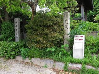 重原陣屋の跡、福島領の碑