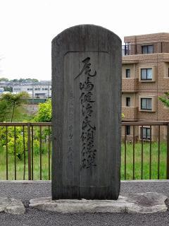 尾嶋健治氏頌徳碑