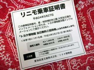 トヨタ博物館 当日無料招待券
