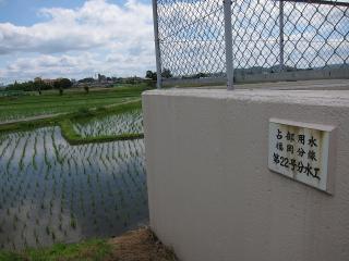 占部用水 福岡分線 第22号分水工周辺