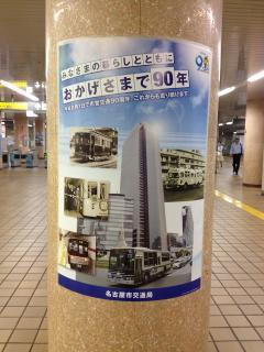 市営交通90周年記念