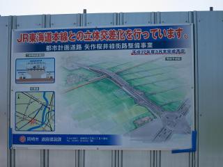 都市計画道路 矢作桜井線街路整備事業
