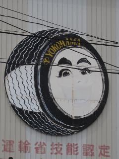 スマイルタイヤ