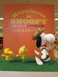Happiness is SNOOPY スヌーピーの小さな幸せ探し ~ハピネスマーケット~