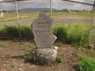 占部用水跡地の碑
