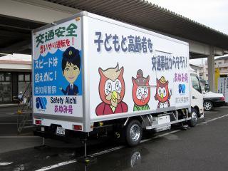 愛知県警 あゆみ号