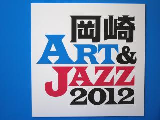 あいちトリエンナーレ2013のプレイベント 岡崎アート&ジャズ2012