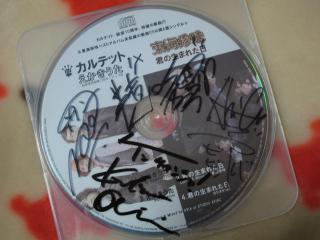 東海珍味 CD