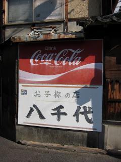 コカコーラの看板