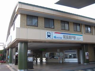 名鉄 尾張瀬戸駅