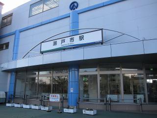 愛環 瀬戸市駅