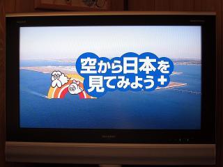 空から日本をみてみよう+