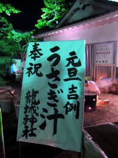 龍城神社 兎汁