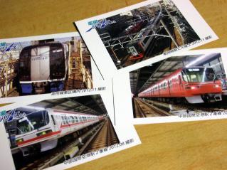 第14弾「電撮シリーズ」電車カード
