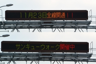 名古屋高速道路全線開通記念 わくわくサンキューウォーク