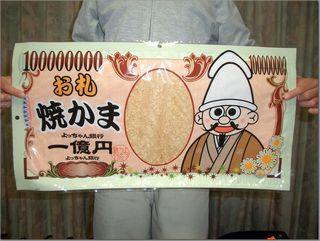 よっちゃん銀行一億円札 320.jpg