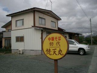 中華そば 初代・梵天丸 看板32.jpg