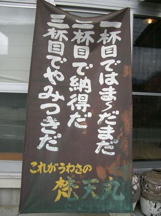 初代・梵天丸 垂れ幕32.jpg