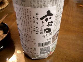 六歌仙 あらばしり生酒32.jpg