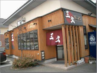 三久ラーメン 店舗 32.jpg