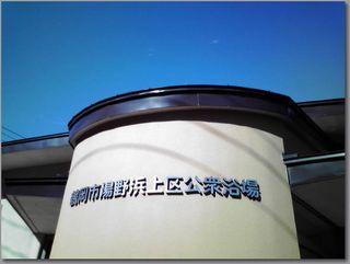 上区公衆浴場.jpg