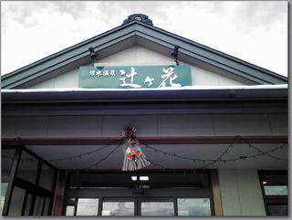 沼木温泉.jpg