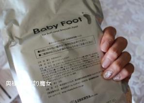 Baby Foot (ベイビーフット)