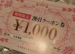 琉白 月桃スキンケアシリーズ