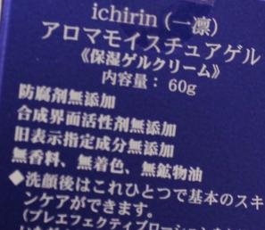 ichirin(一凛)アロマモイスチュアゲル