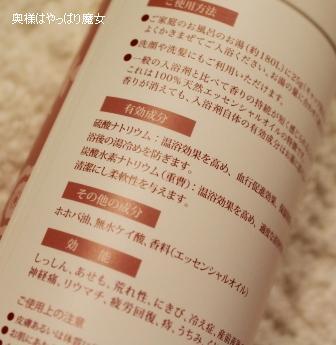 ハイパープランツ 薬用入浴剤DRアロマバス