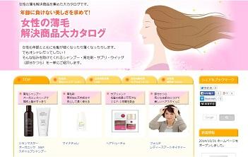 女性の薄毛 解決商品大カタログ