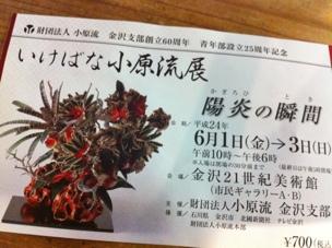 fc2blog_2012060320154422e.jpg