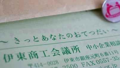 会議所封筒