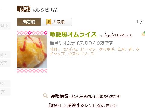 141201himanazo2.png
